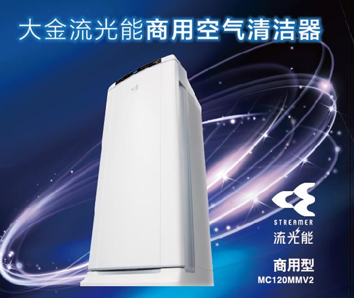 大金(DAIKIN)空气净化器商用型 KJ710F-M01(MC120MMV2)