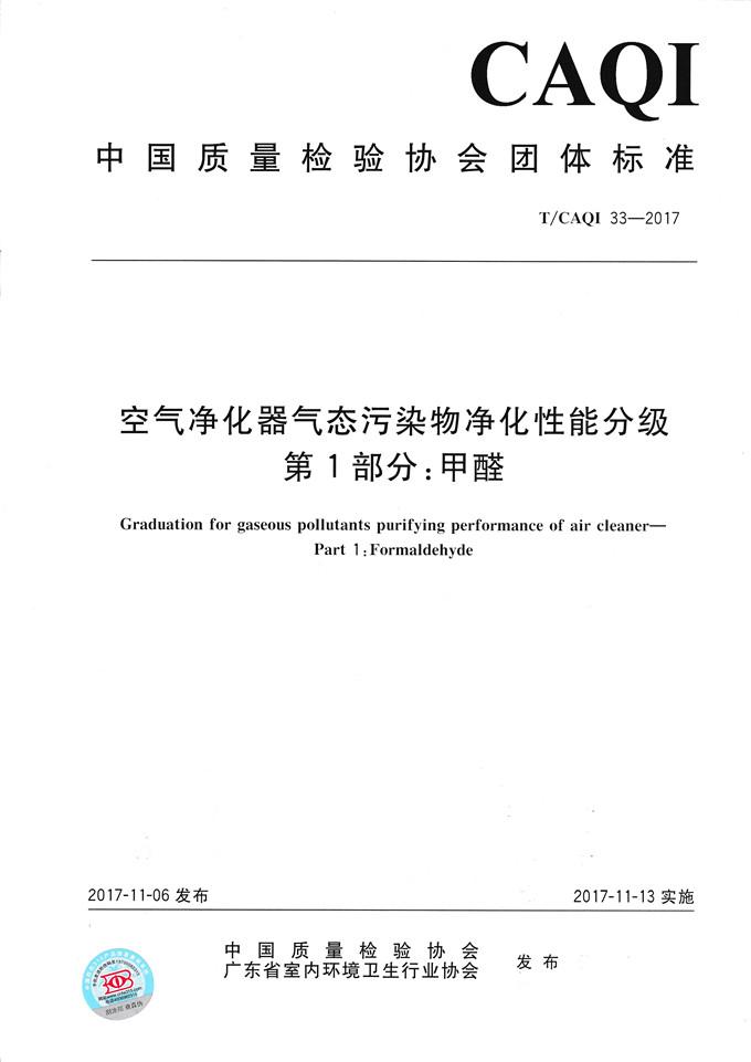 空气净化器气态污染物净化性能分级(第1部分:甲醛)