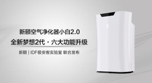 新颐空气净化器小白2.0