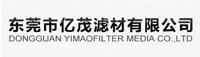 title='东莞市亿茂滤材有限公司'